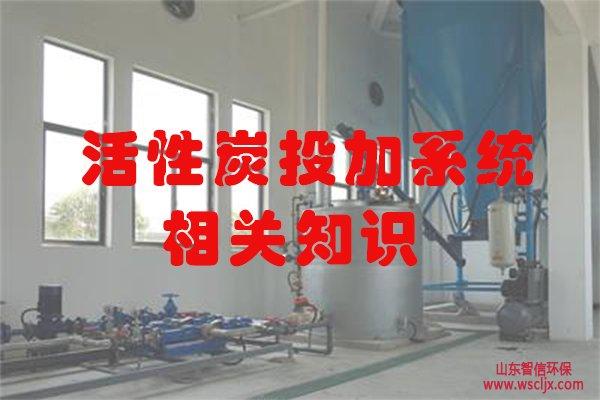 粉末活性炭投加装置相关知识